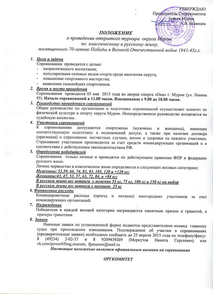 Открытый турнир по классическому и русскому жиму (Муром, 03.05.2015) 2
