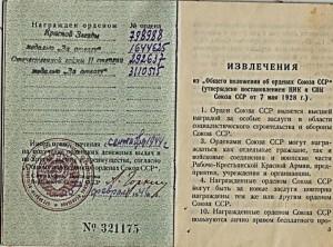 Орденская книжка старшины Захарова В.П. Архив автора.