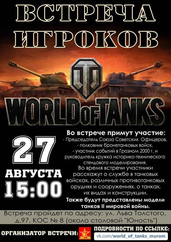 Встреча игроков World of Tanks 2