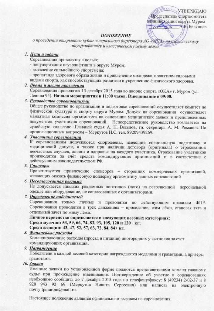 «Открытый Кубок генерального директора АО «МПЗ» по классическому пауэрлифтингу и классическуму жиму штанги лёжа» 2