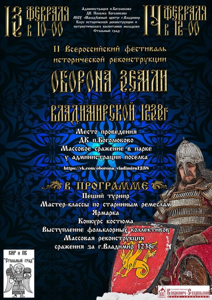 Оборона земли Владимирской