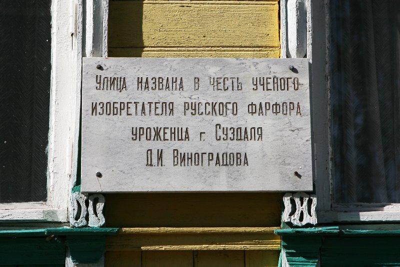 Виноградов Суздаль