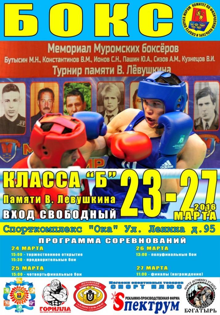 Межрегиональный турнир класса «Б» по боксу «Мемориал Муромских боксеров»