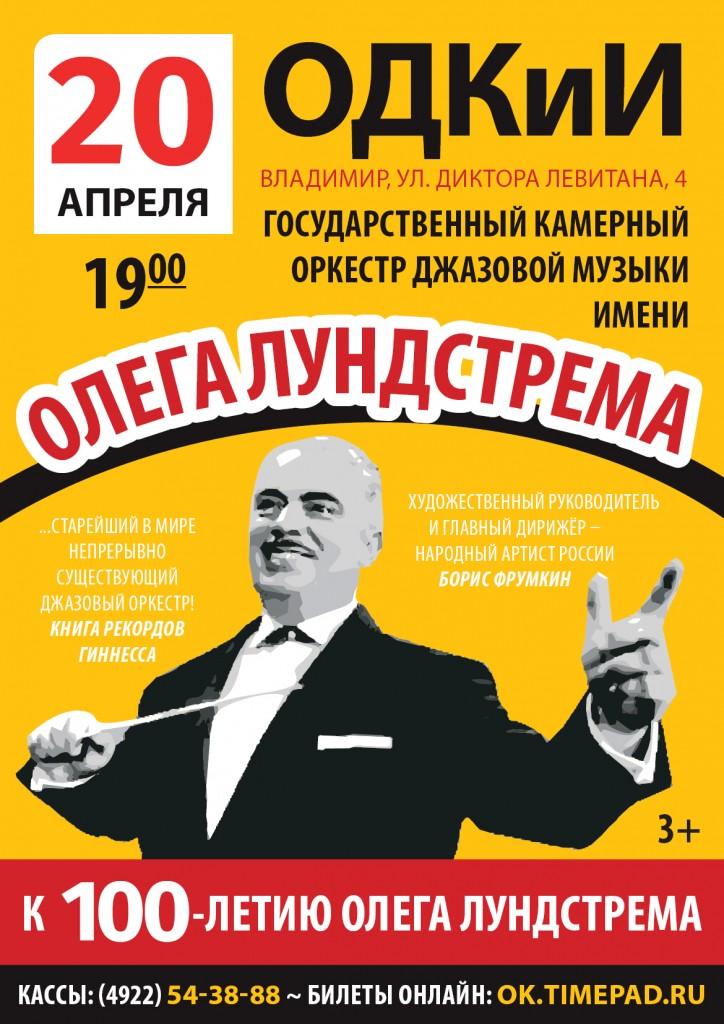 Турне Оркестра им. Олега Лундстрема по Владимирской области 01