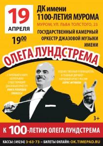 Турне Оркестра им. Олега Лундстрема по Владимирской области 03