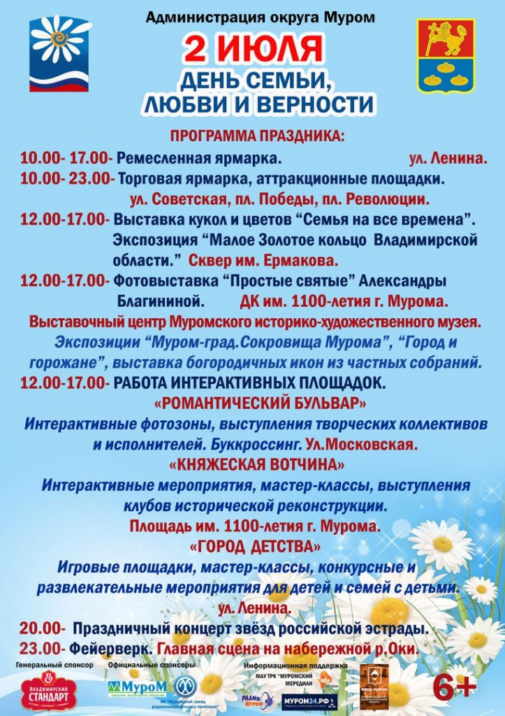 Программа Дня Семьи, Любви и Верности в Муроме
