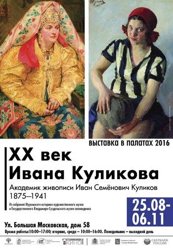 Выставка «XX век Ивана Куликова» 08