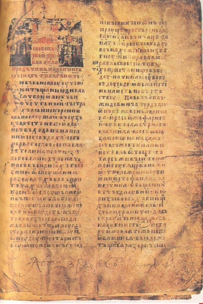 "Апостолы у престола. Заставка на первом листе книги ""Апостол"" 1220 года"