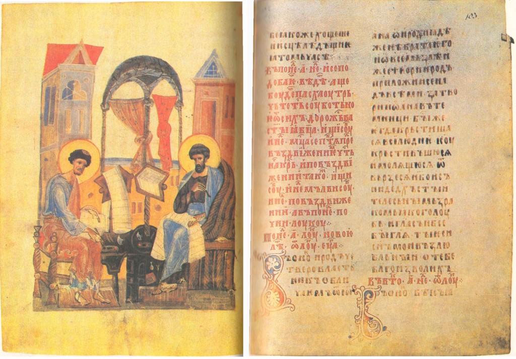 Евангелисты Марк и Лука. Около 1220 Миниатюра «Спасского Евангелия»