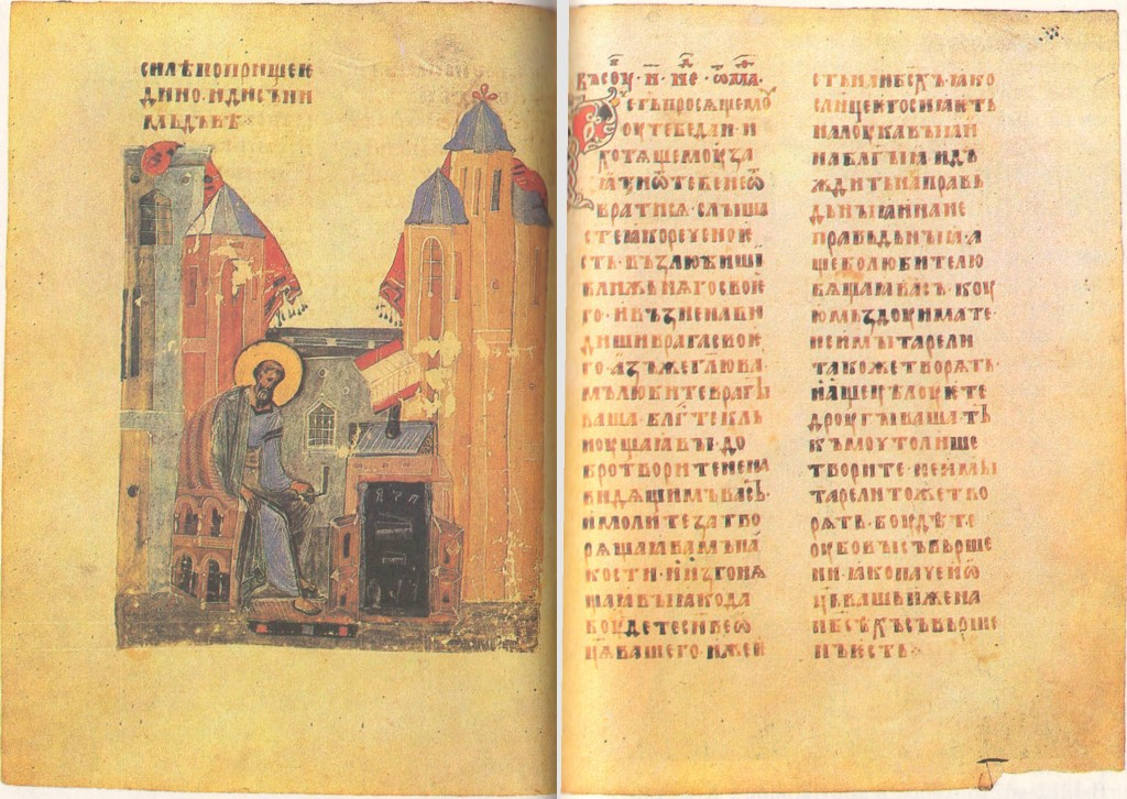 Евангелист Матфей. Около 1220.