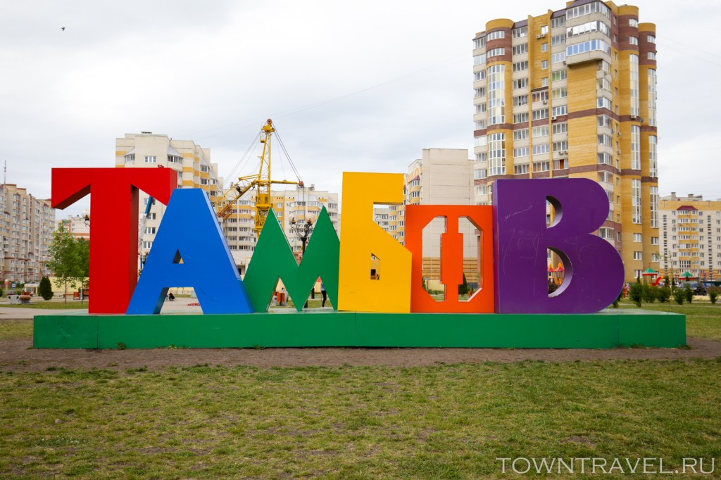 01 Надпись Тамбов в городе