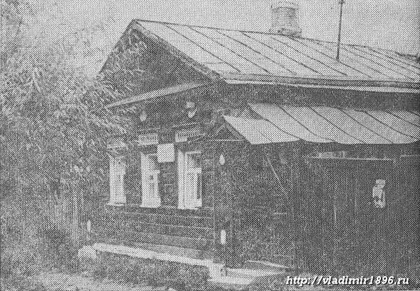 Дом Архангельских, в котором в 1905-1906 гг. находилась конспиративная квартира владимирских социал-демократов