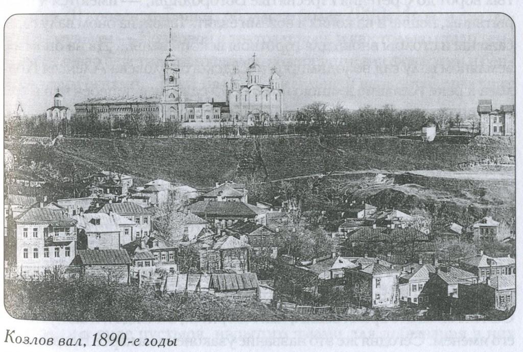 Козлов Вал во Владимире