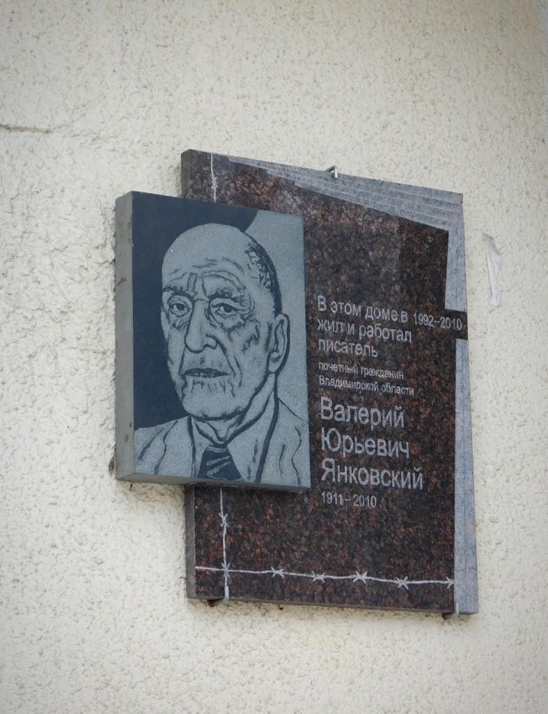 Доброе - район добрых людей города Владимира 09