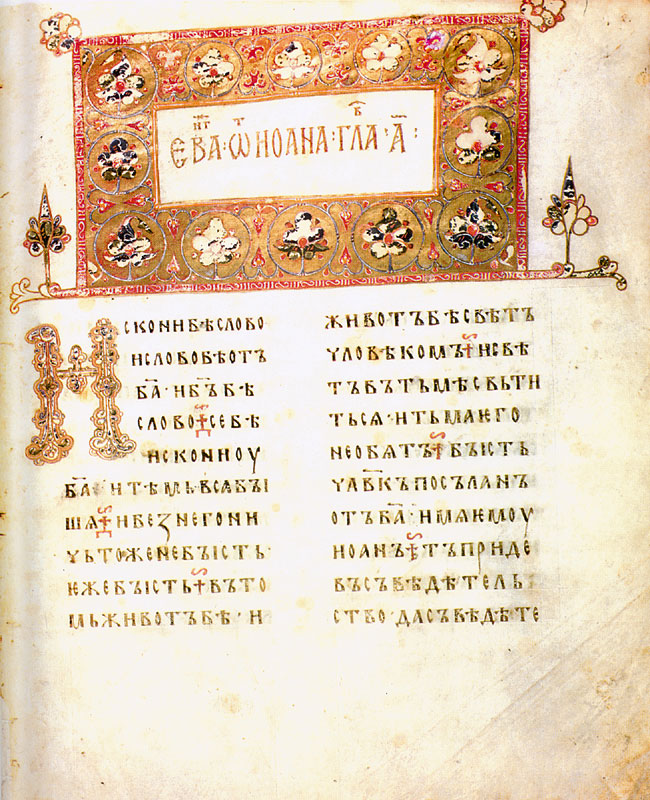 Остромирово Евангелие — древнейшая рукописная книга Руси (середина XI века)